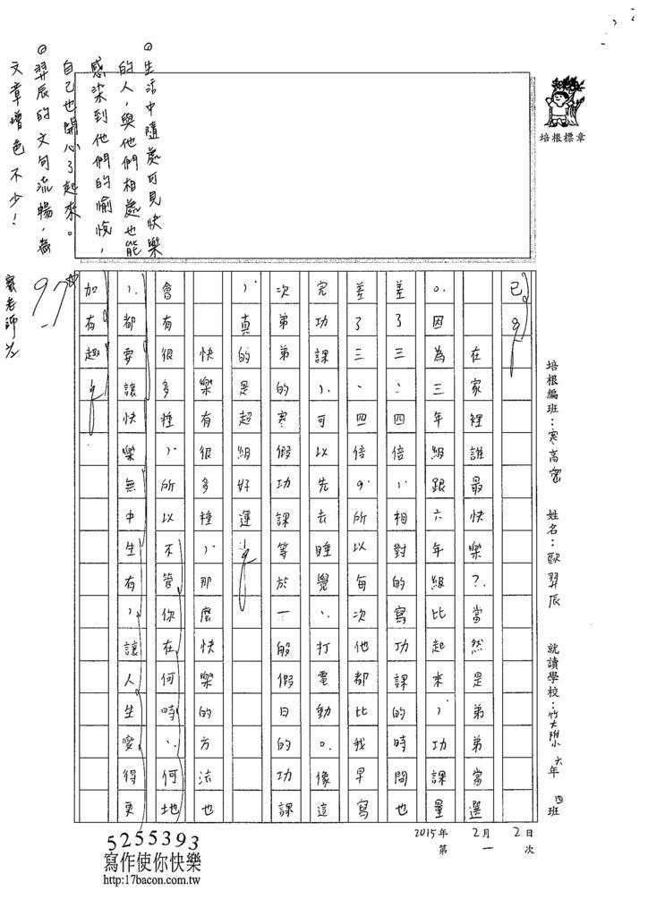 104WH01歐羿辰 (2)