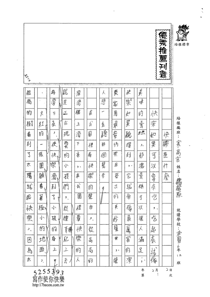 104WH01魏楷原 (1)