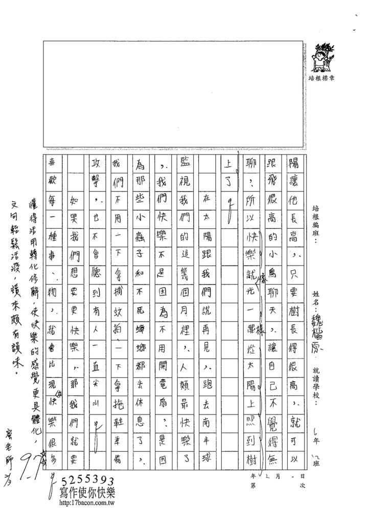 104WH01魏楷原 (2)