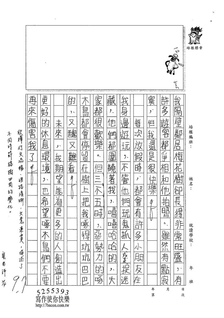 104WH02林欣樺 (2)