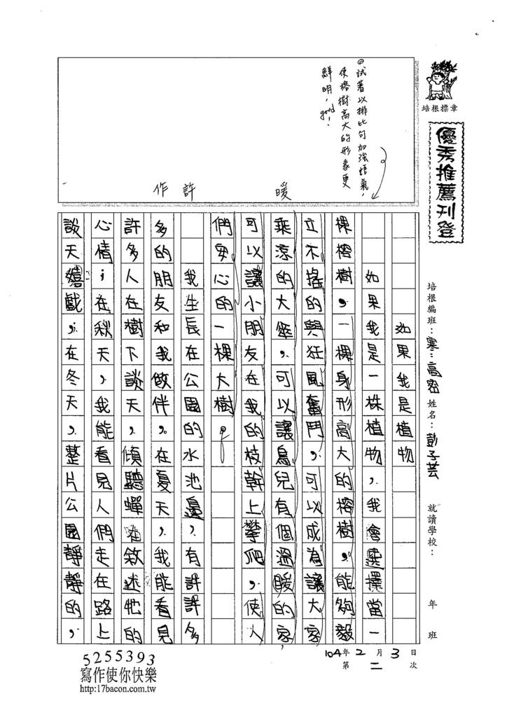104WH02彭子芸 (1)