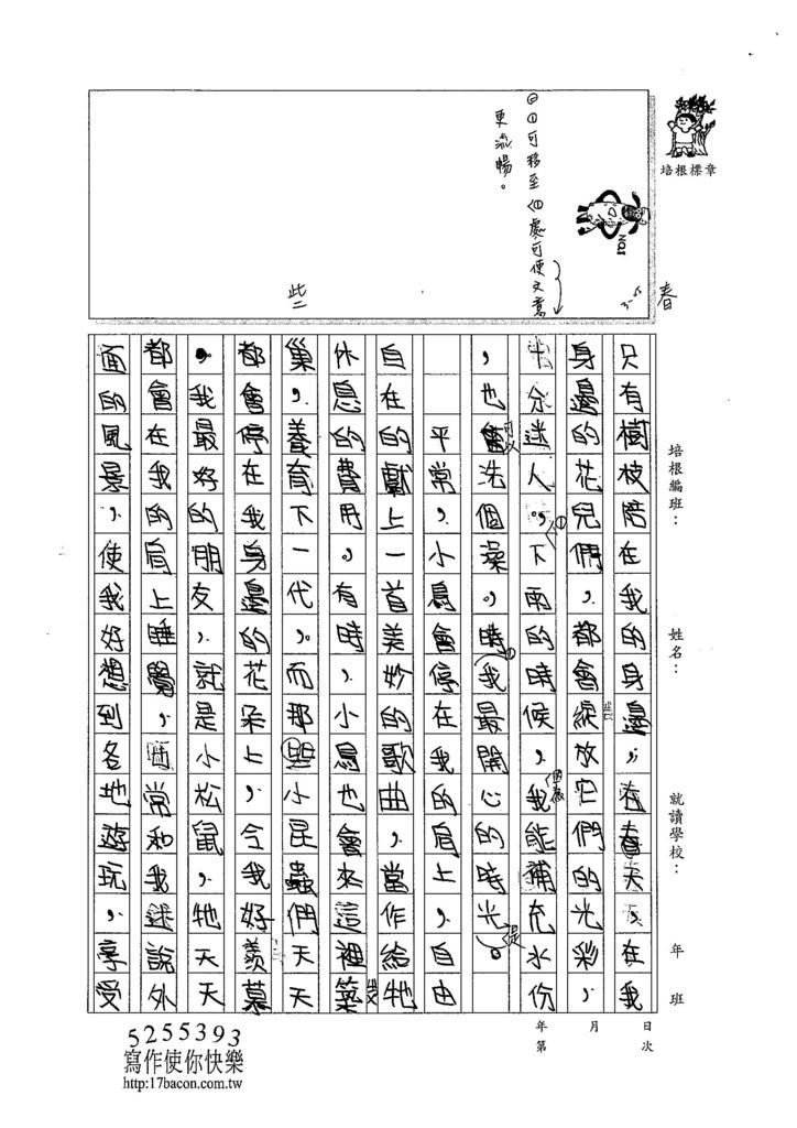 104WH02彭子芸 (2)