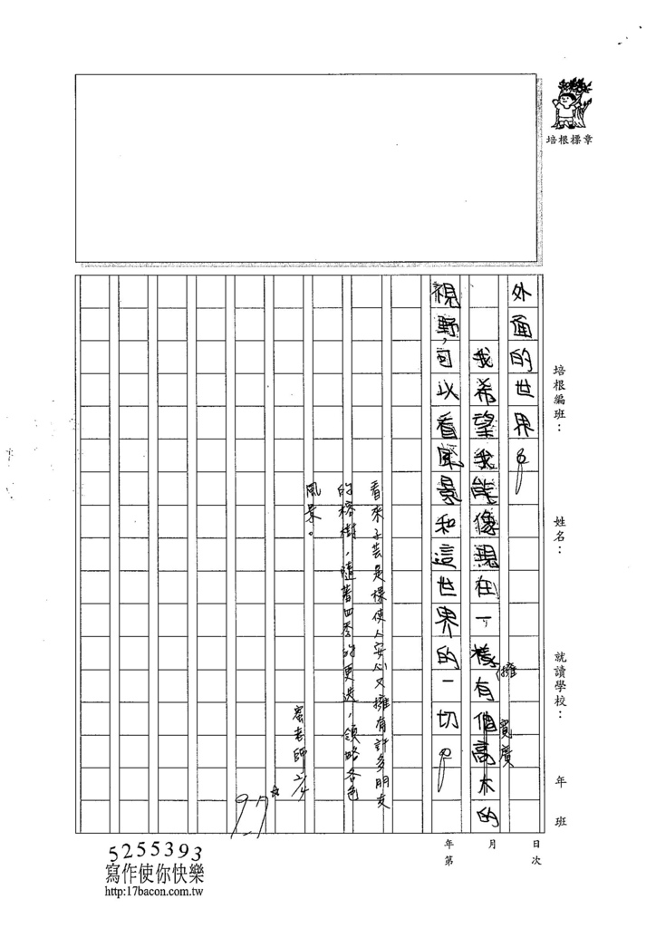 104WH02彭子芸 (3)