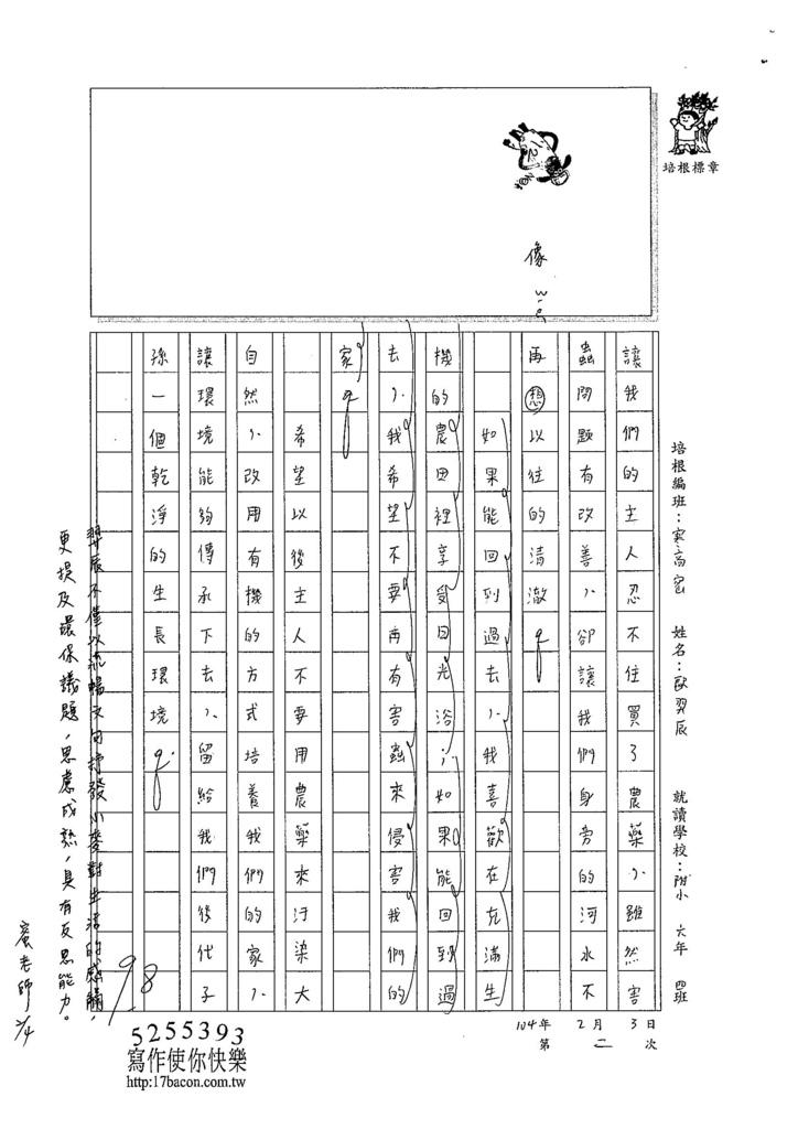 104WH02歐羿辰 (2)