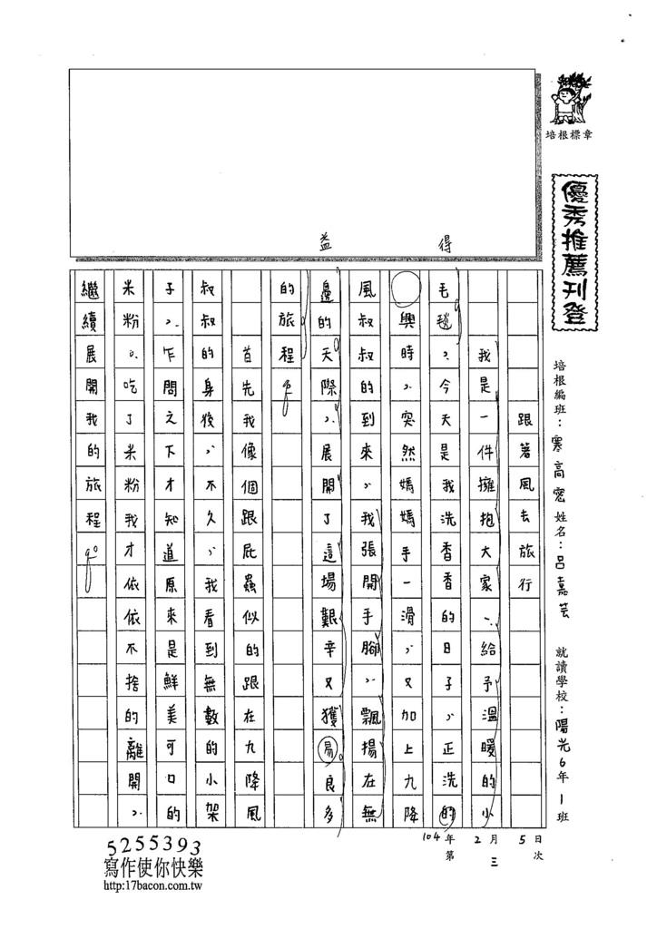 104WH03呂嘉芸 (1)