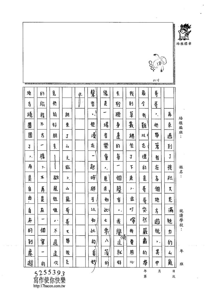 104WH03呂嘉芸 (2)