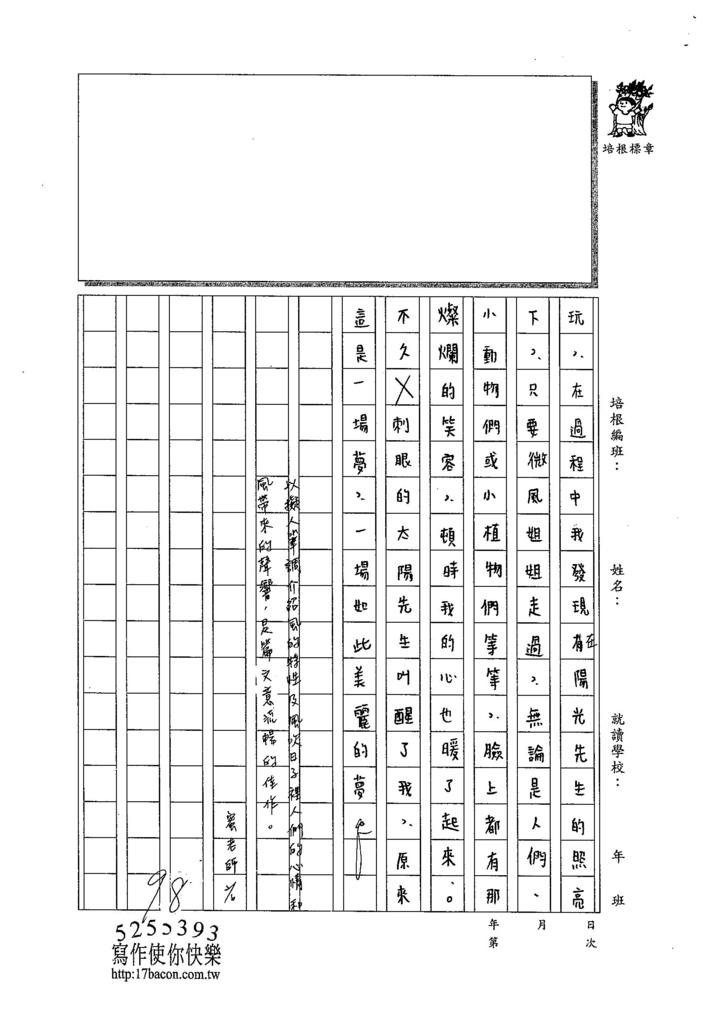 104WH03呂嘉芸 (3)
