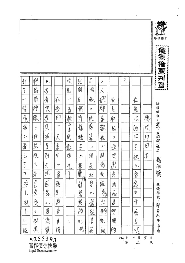 104WH03楊承翰 (1)