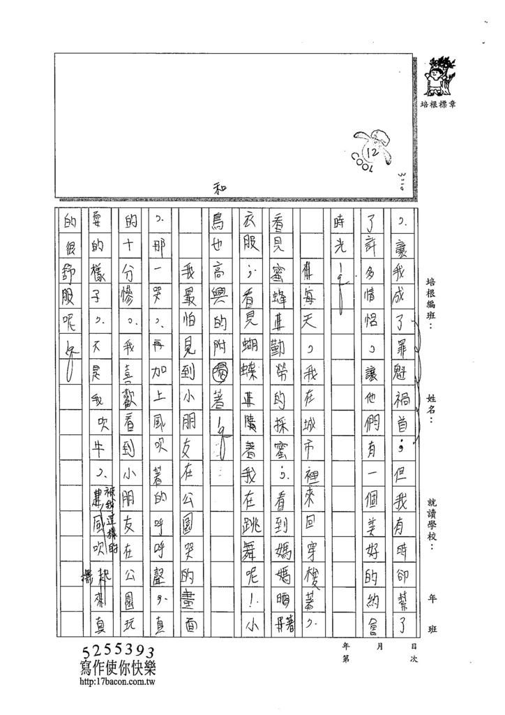 104WH03楊承翰 (2)