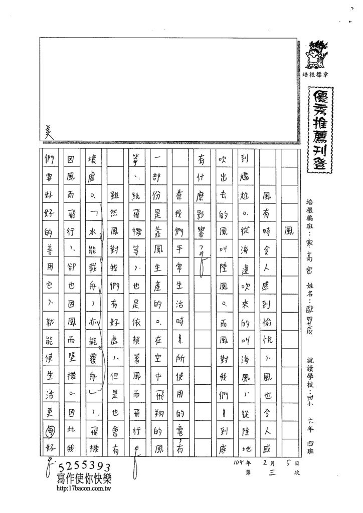 104WH03歐羿辰 (1)