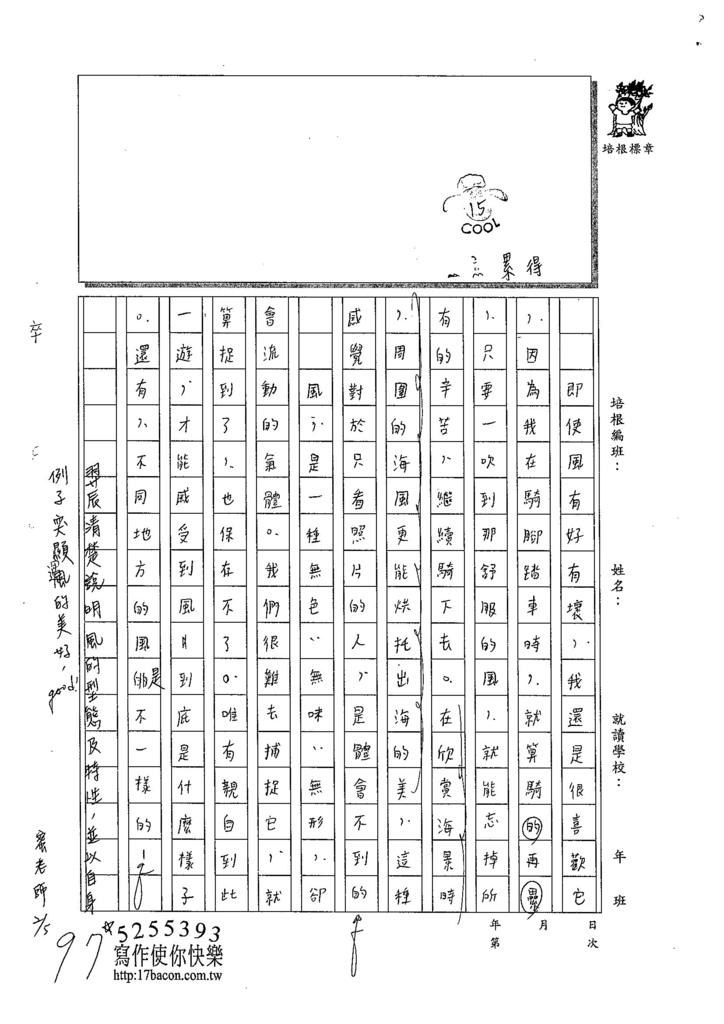 104WH03歐羿辰 (2)