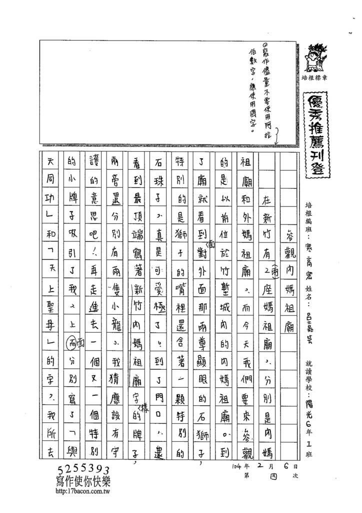 104WH04呂嘉芸 (1)