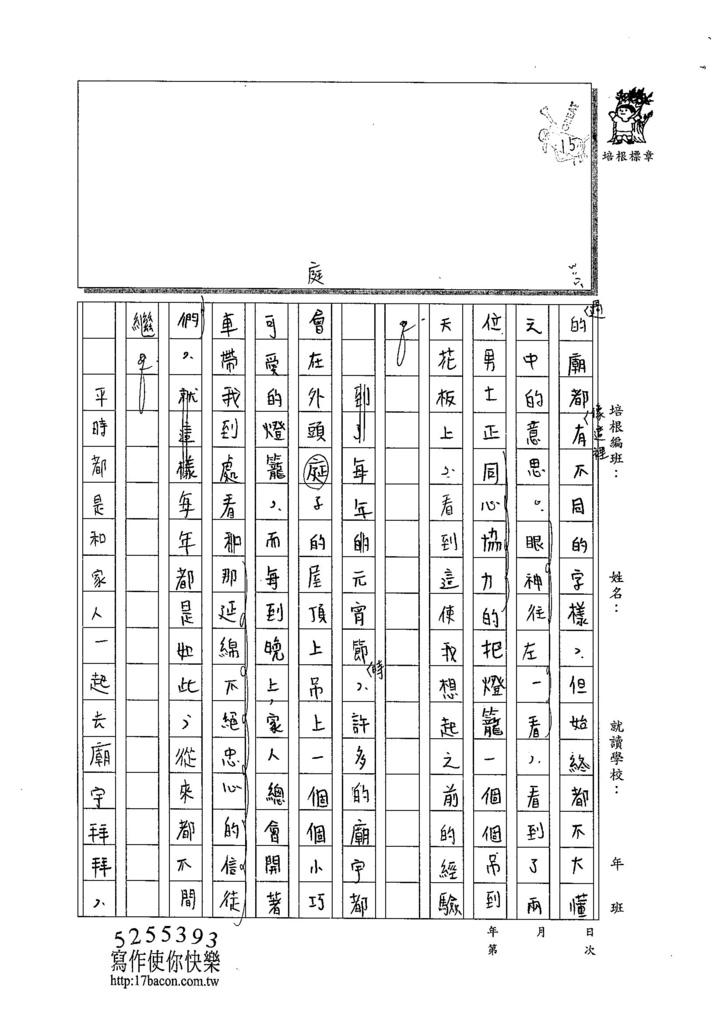 104WH04呂嘉芸 (2)