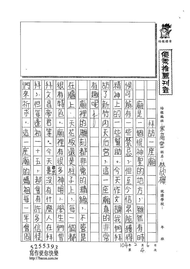 104WH04林欣樺 (1)