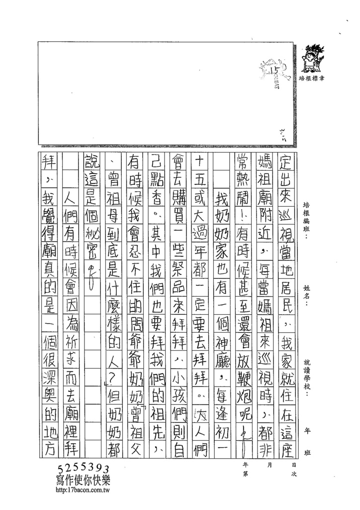 104WH04林欣樺 (2)