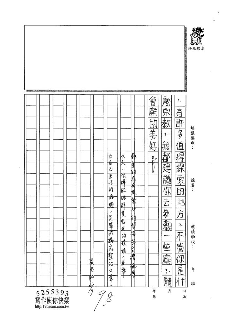 104WH04林欣樺 (3)