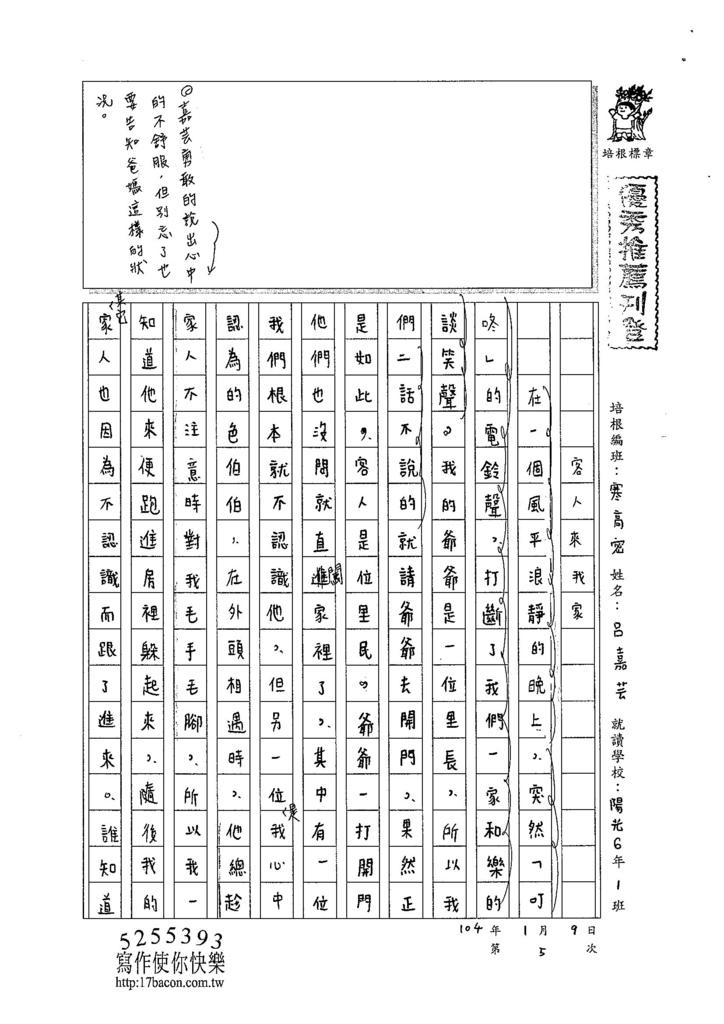 104WH05呂嘉芸 (1)