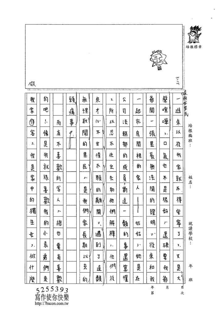 104WH05呂嘉芸 (2)