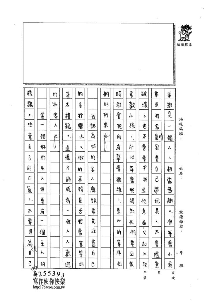 104WH05呂嘉芸 (3)