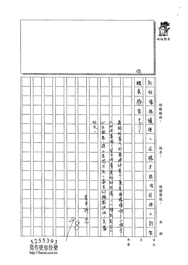 104WH05呂嘉芸 (4)