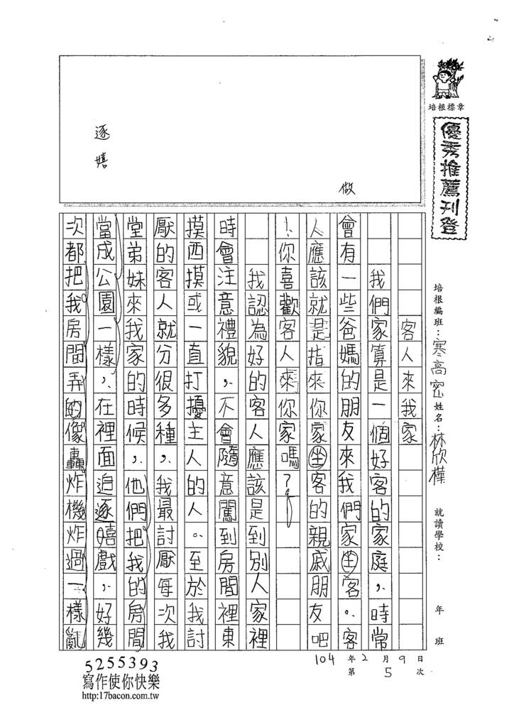 104WH05林欣樺 (1)