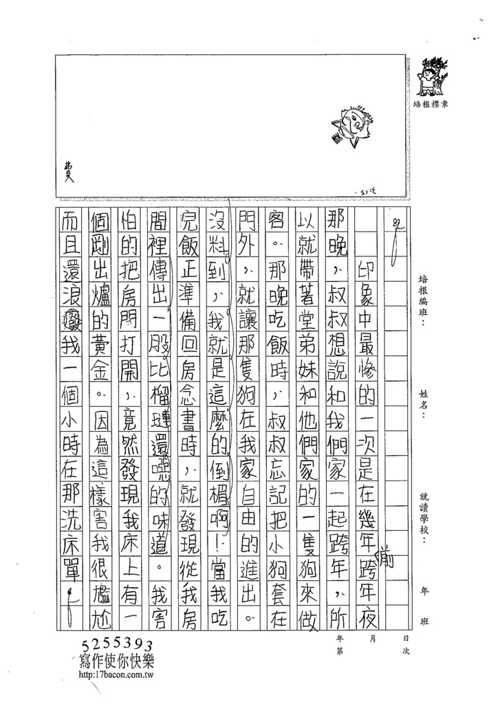 104WH05林欣樺 (2)