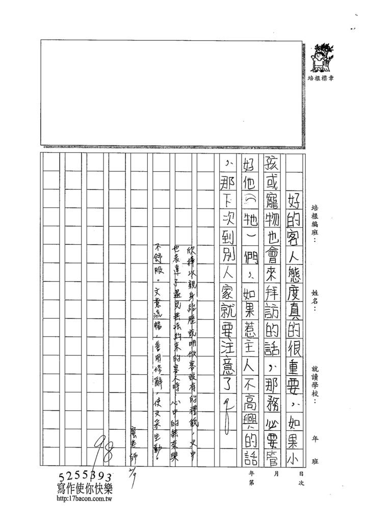 104WH05林欣樺 (3)