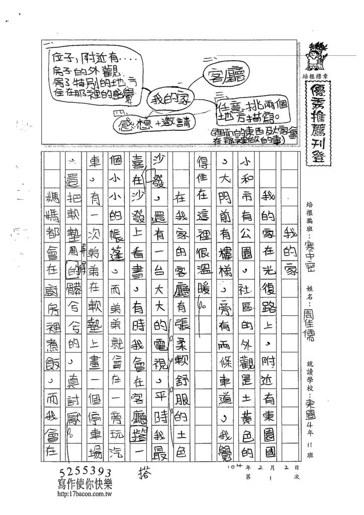 104WM01周佳儒 (1)