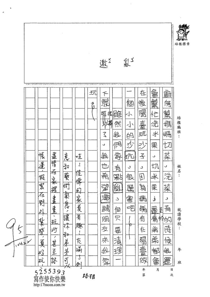 104WM01周佳儒 (2)