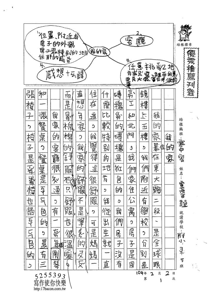 104WM01宣睿誼 (1)