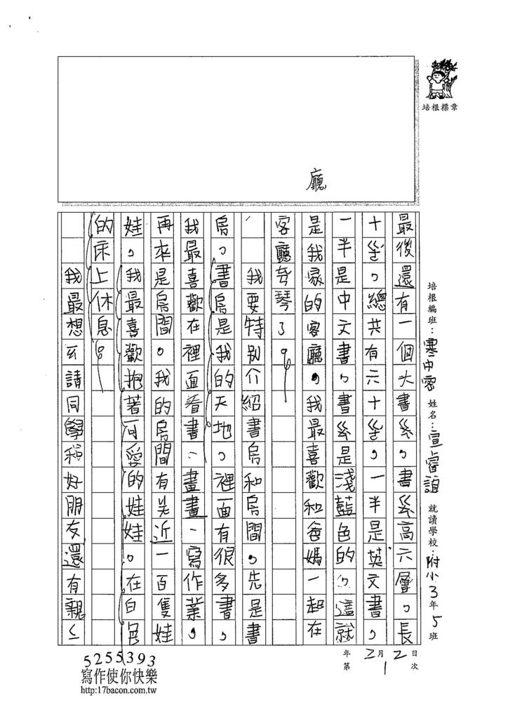104WM01宣睿誼 (2)