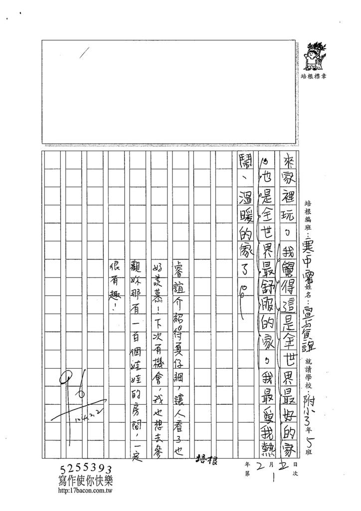 104WM01宣睿誼 (3)