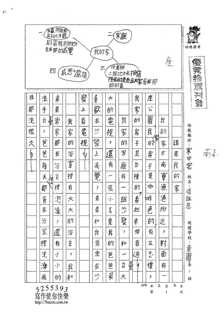 104WM01張綵慈 (1)