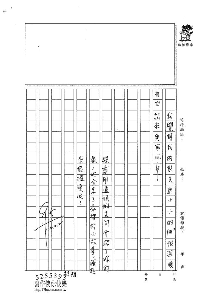 104WM01張綵慈 (2)