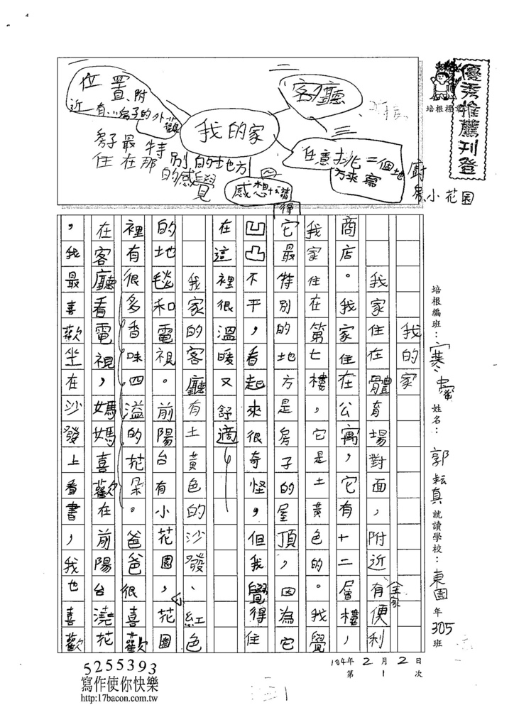 104WM01郭耘真 (1)