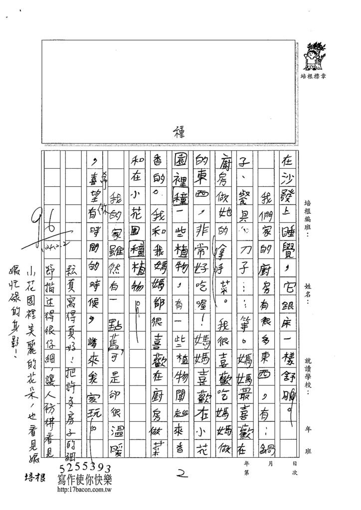 104WM01郭耘真 (2)