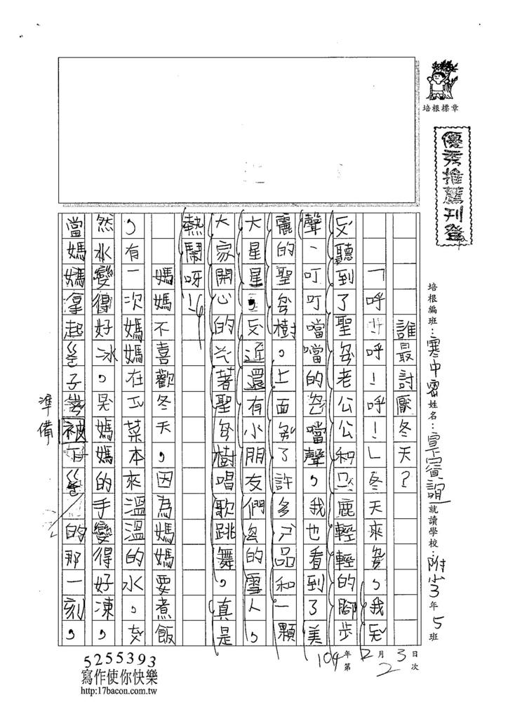 104WM02宣睿誼 (1)