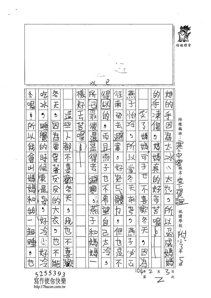 104WM02宣睿誼 (2)