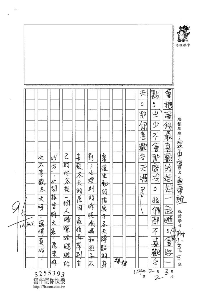 104WM02宣睿誼 (3)