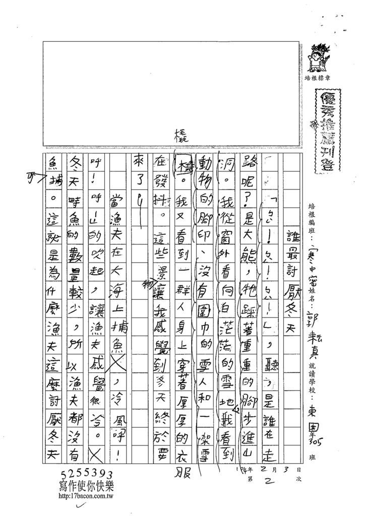 104WM02郭耘真 (1)
