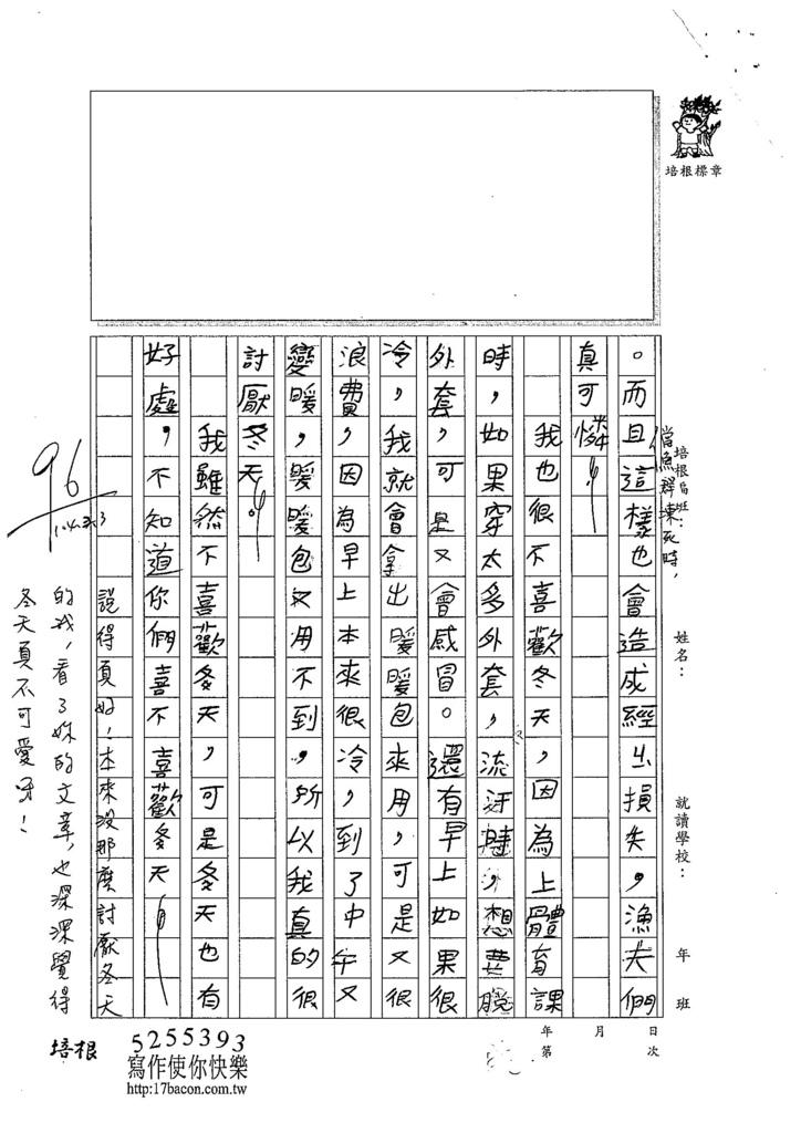 104WM02郭耘真 (2)