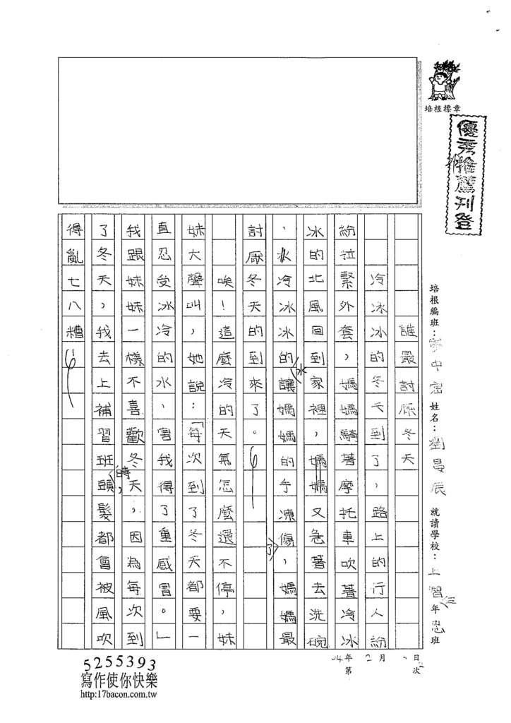 104WM02劉晏辰 (1)