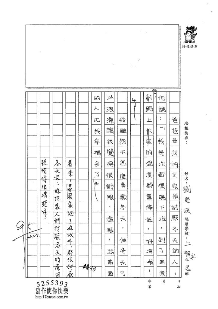104WM02劉晏辰 (2)