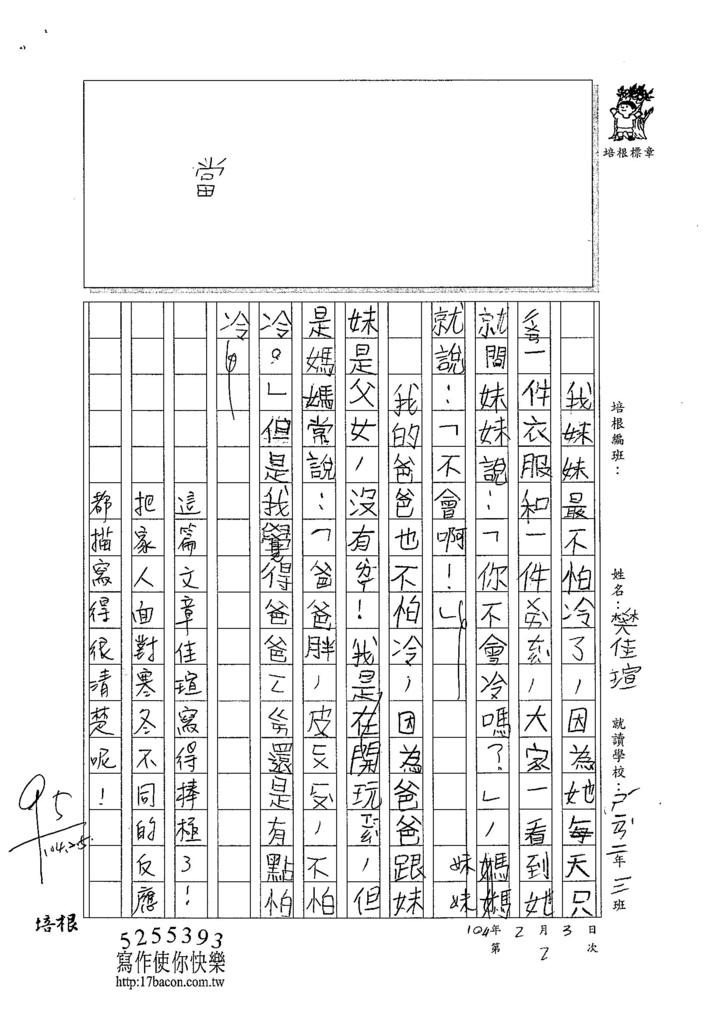104WM02樊佳瑄 (2)