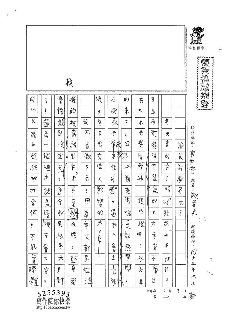 104WM02歐羿廷 (1)