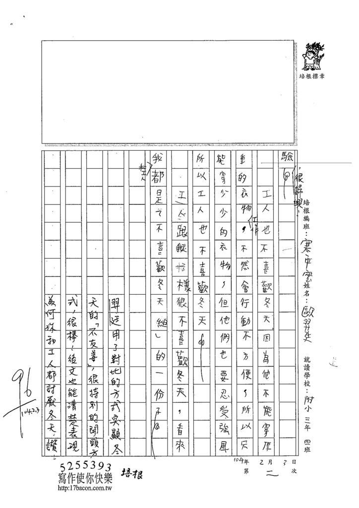 104WM02歐羿廷 (2)