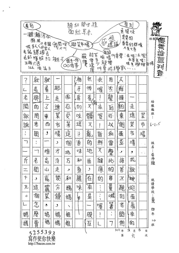 104WM03吳沛誼 (1)