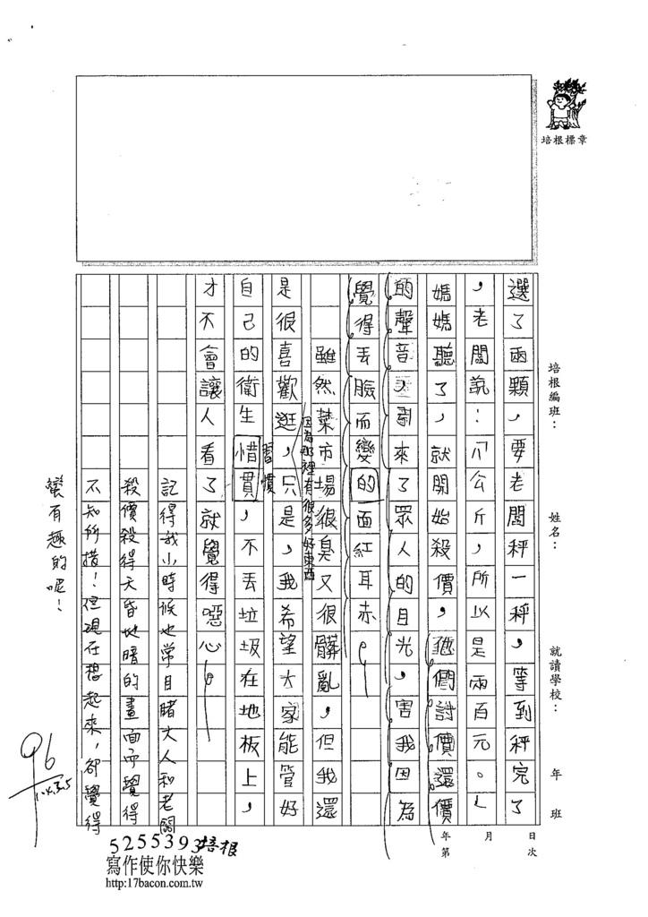 104WM03吳沛誼 (2)