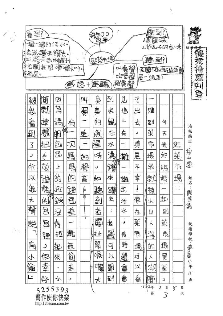 104WM03周佳儒 (1)