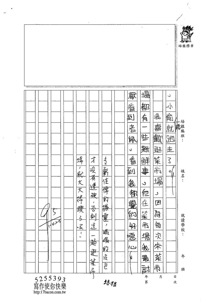 104WM03周佳儒 (2)